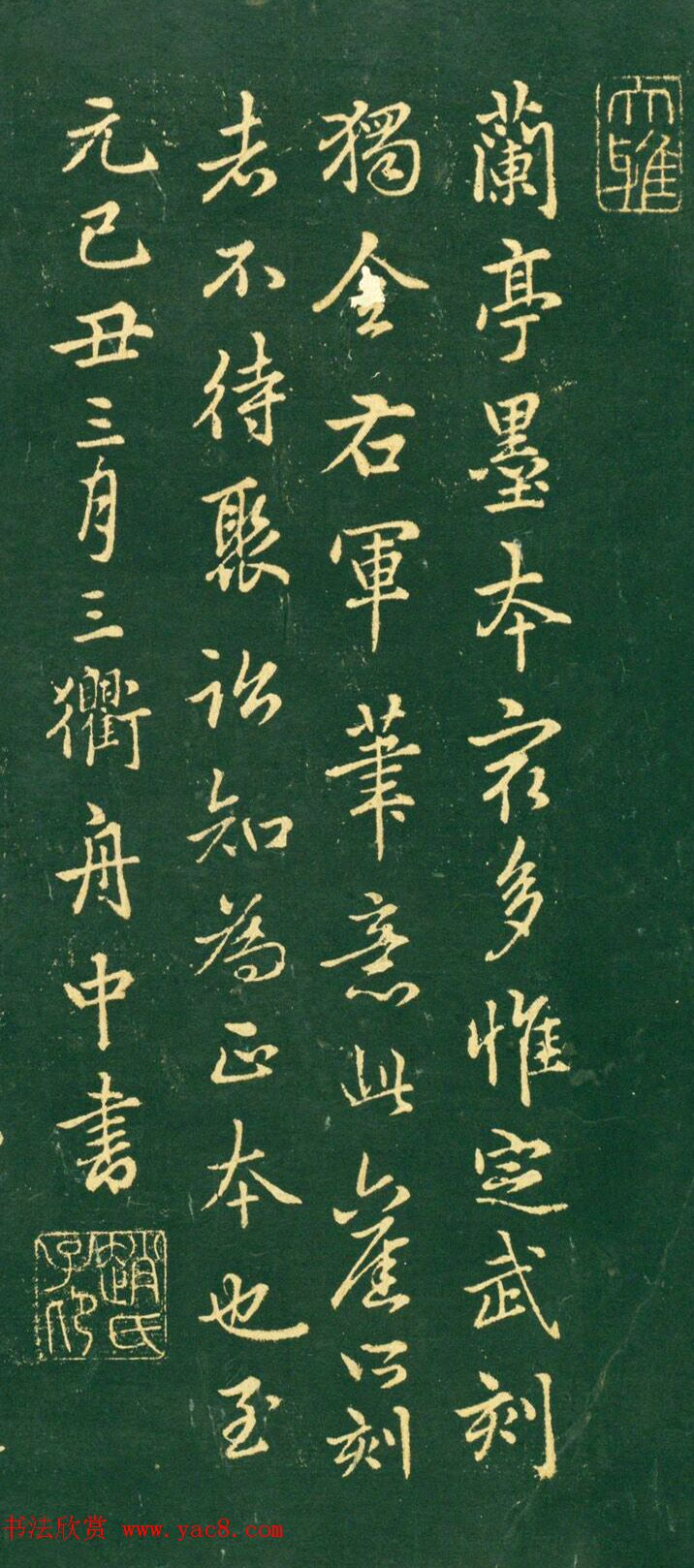 赵孟頫36岁、63岁《跋兰亭序》(日本藏)