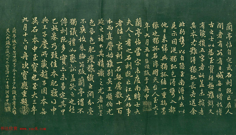 赵孟頫57岁书法两跋《定武兰亭序》