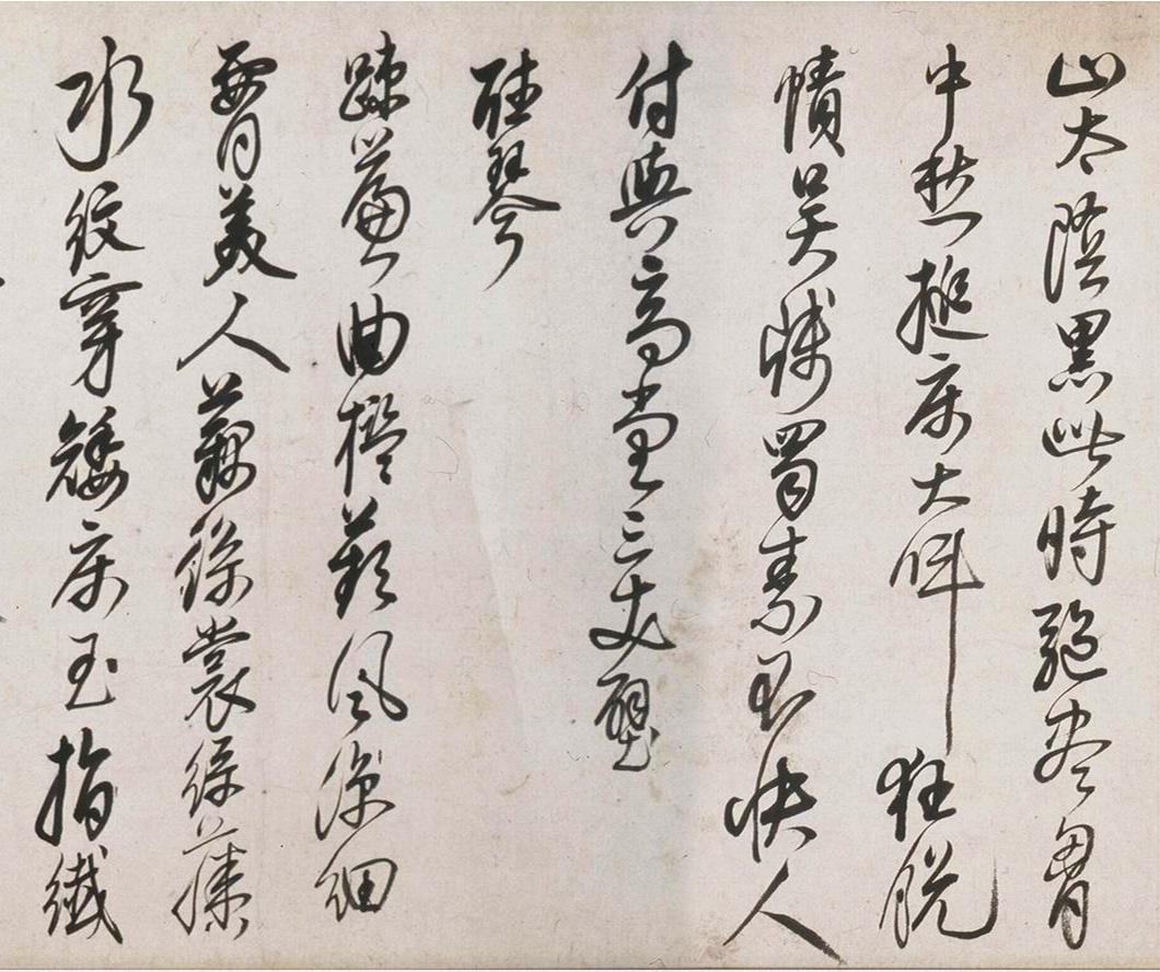 明代茅坤行草书陆游诗卷