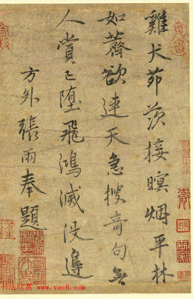 元代著名书法家张雨、饶介合写册页
