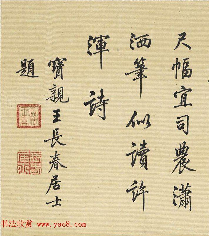 梁诗正书法《宝亲王长春居士题山村雨景》
