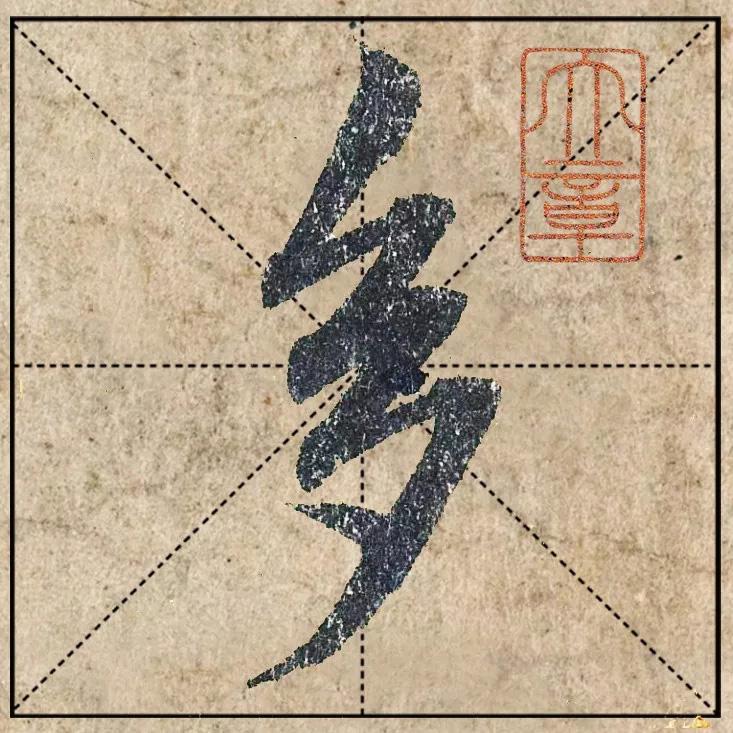 1.9亿赵孟頫《心经》高清单字米格版