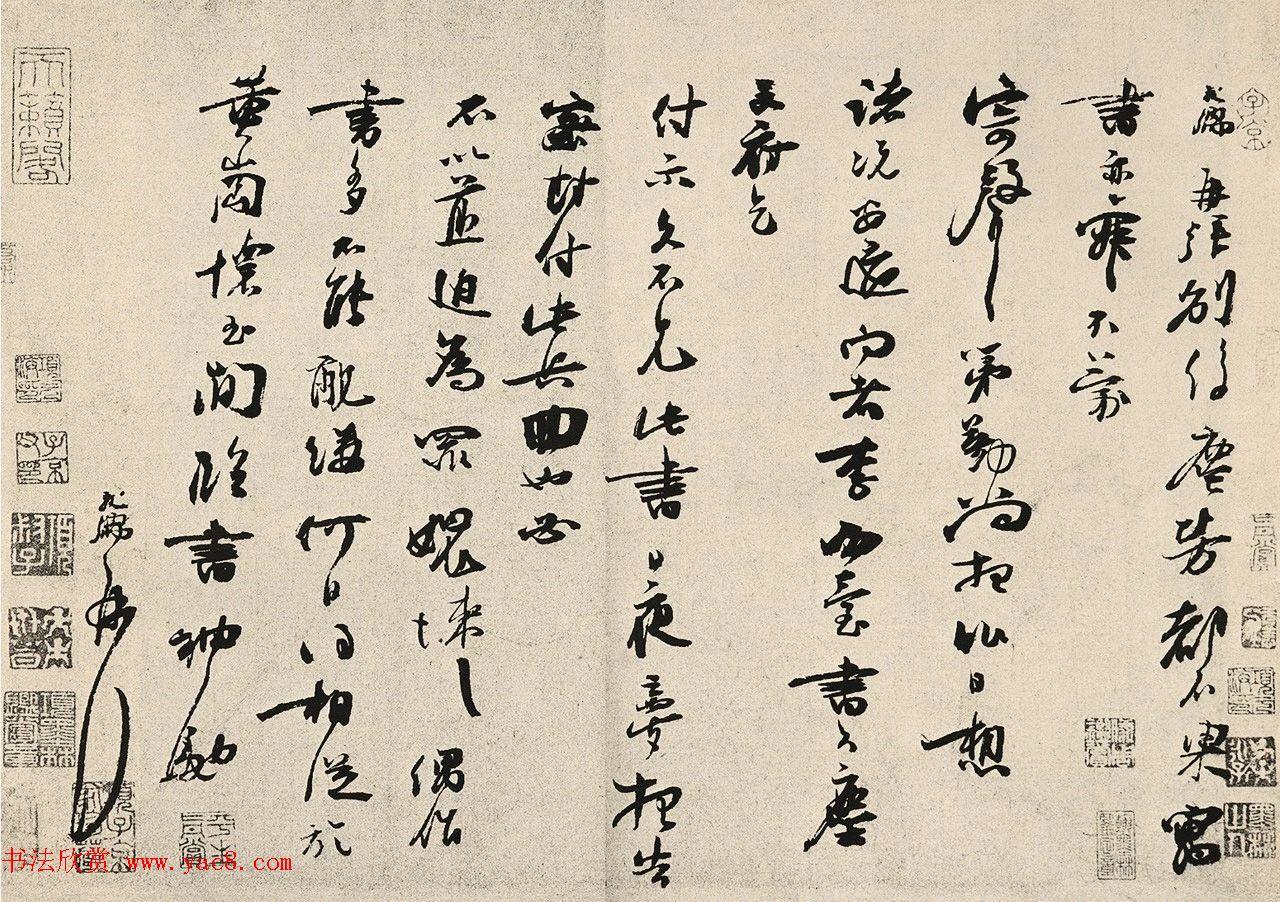 宋代朱敦儒书法《尘劳帖》+《暌索帖》