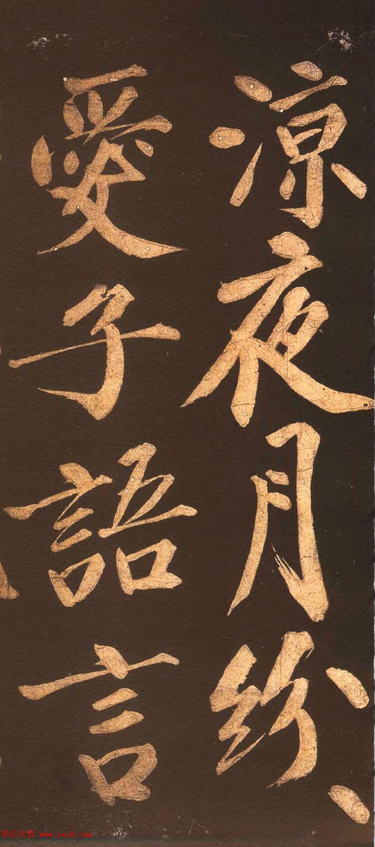 宋代名僧洪觉范大字书法欣赏