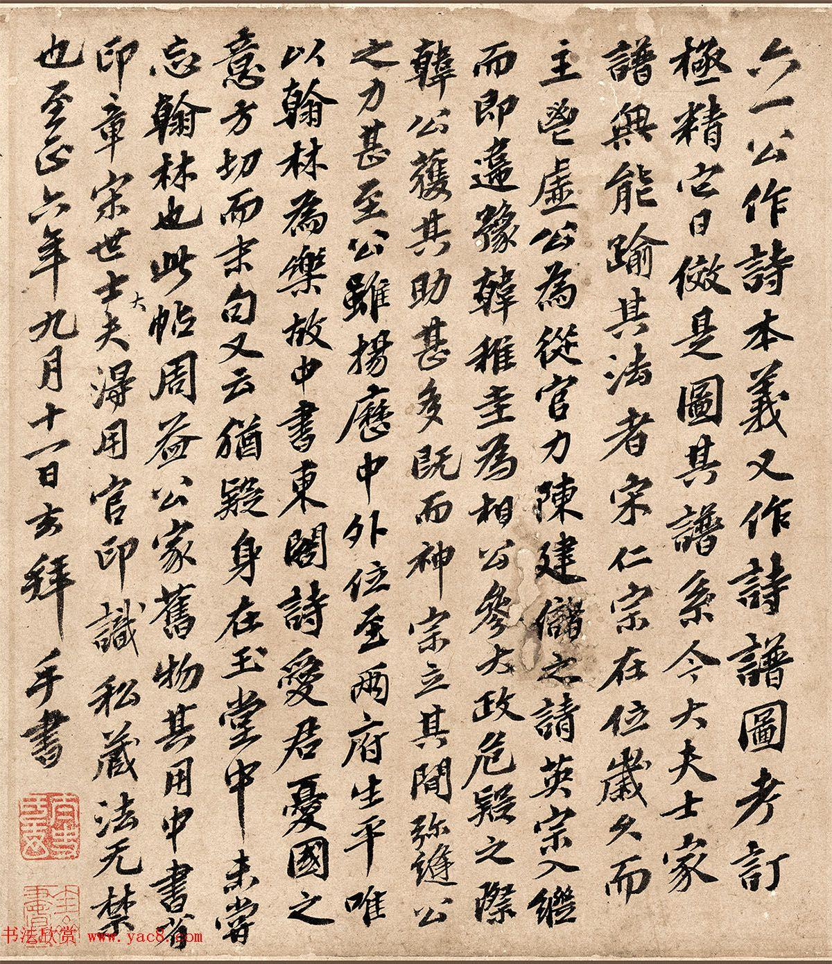 元代欧阳玄书法题跋欧阳修诗文稿
