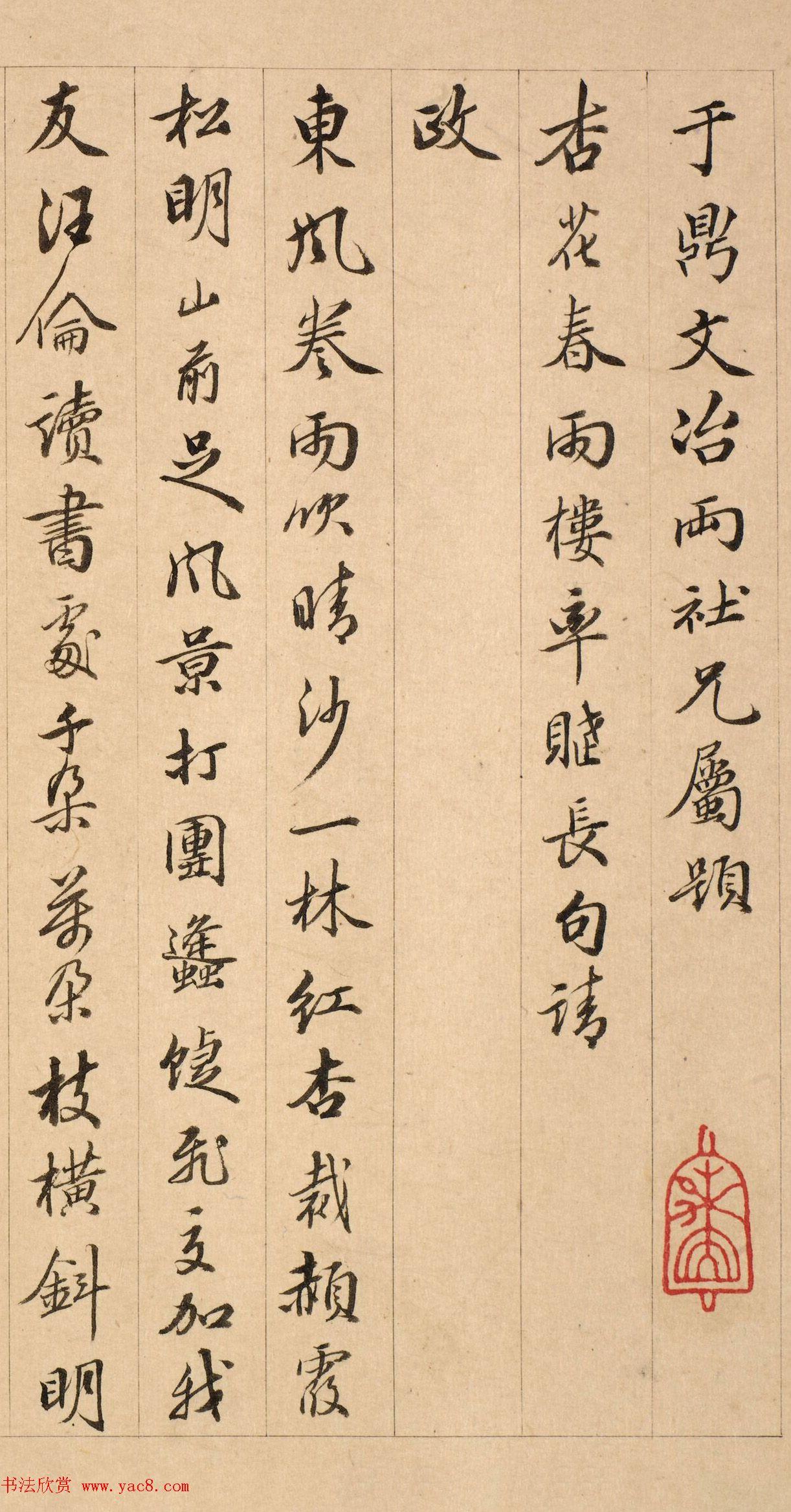 清代文学家顾图河书法《花春雨楼率赋长句》