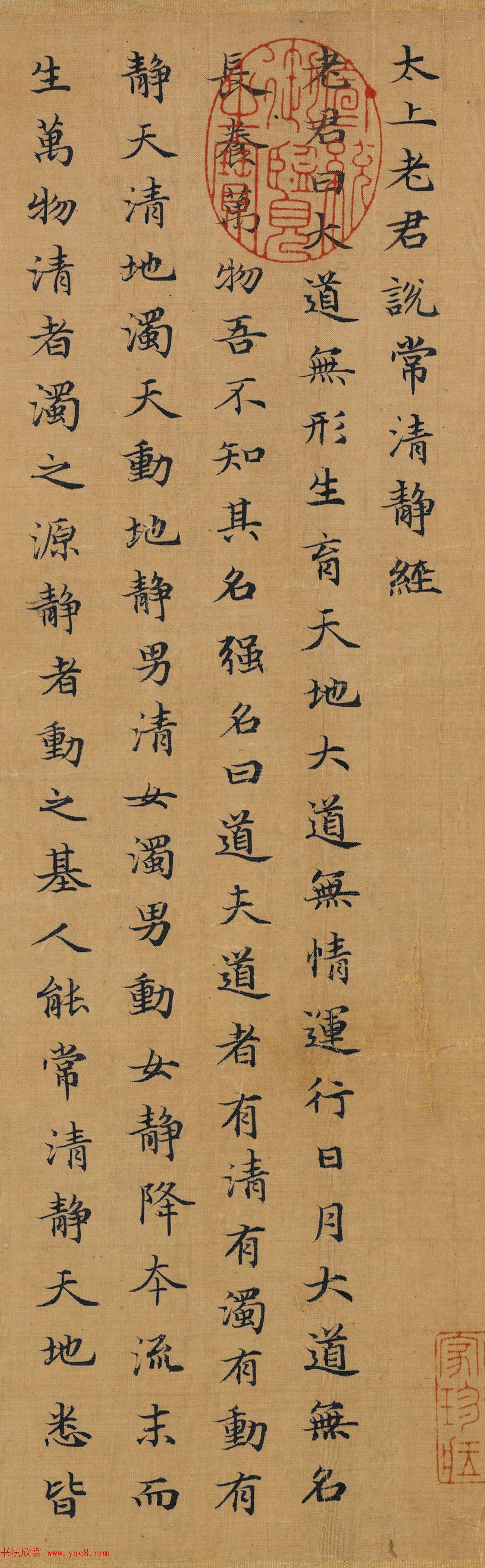 赵孟頫小楷墨迹《太上老君说常清静经》