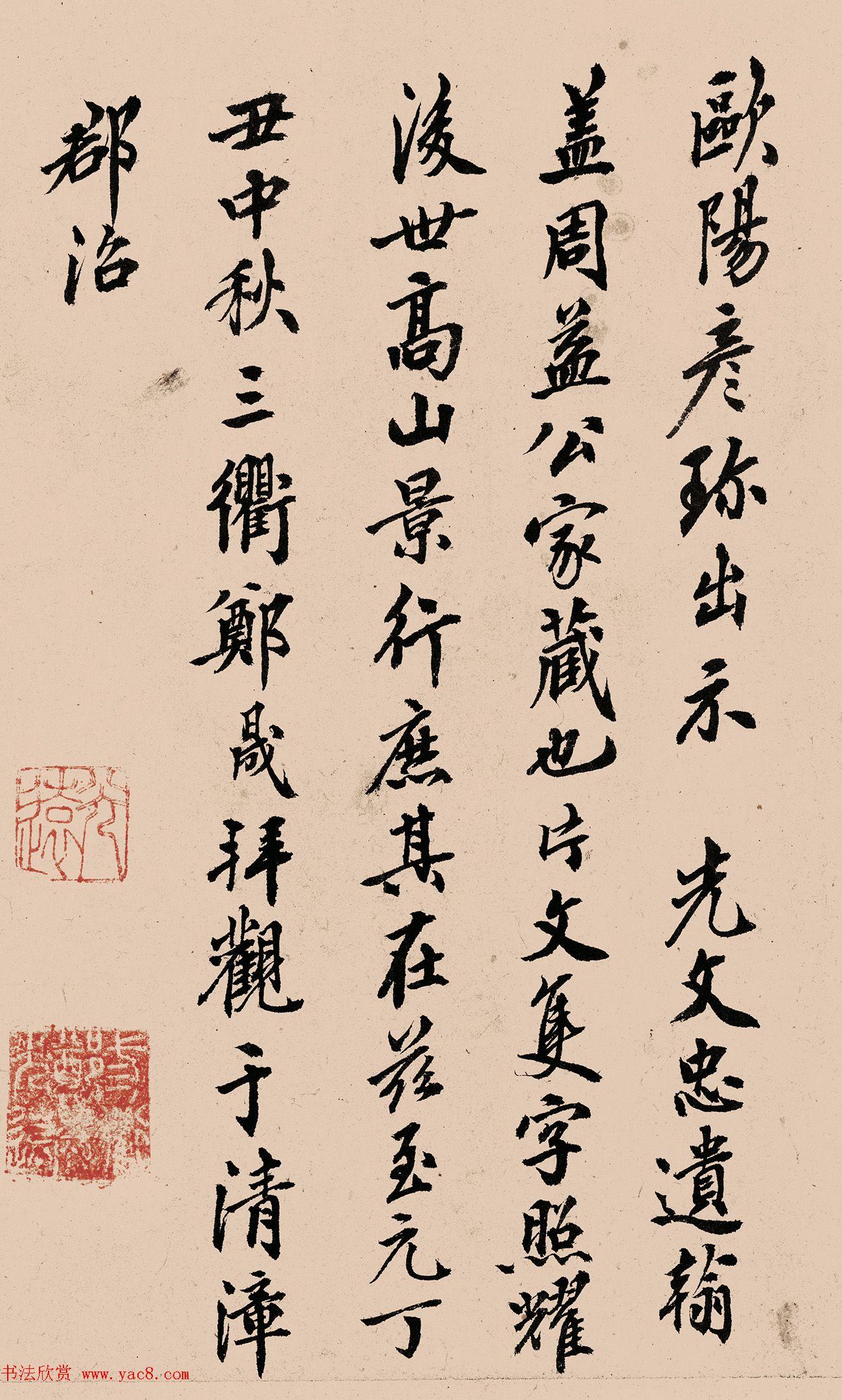 袁瑾等8人书法题跋欧阳修诗文稿卷