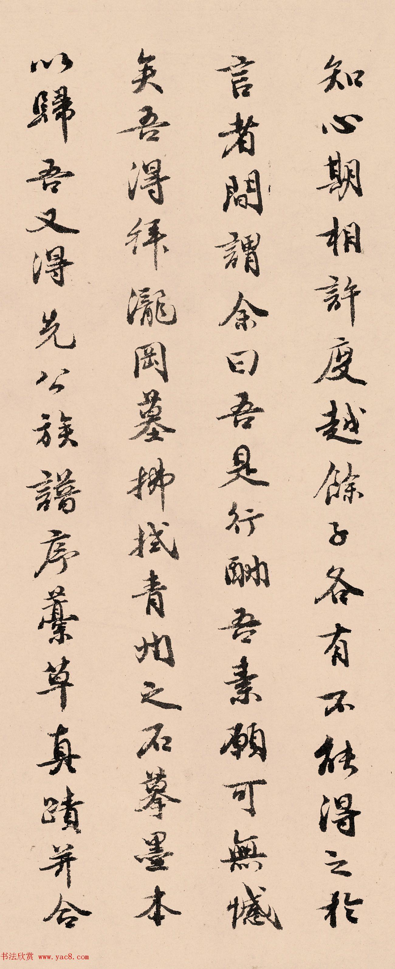 元代刘参道存行书题《谱图序稿》