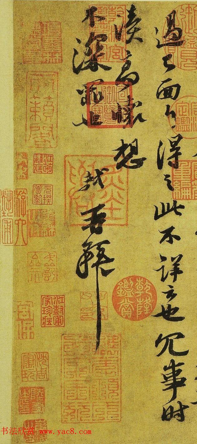 苏轼50岁行书《阳羡帖》旅顺博物馆镇馆之宝