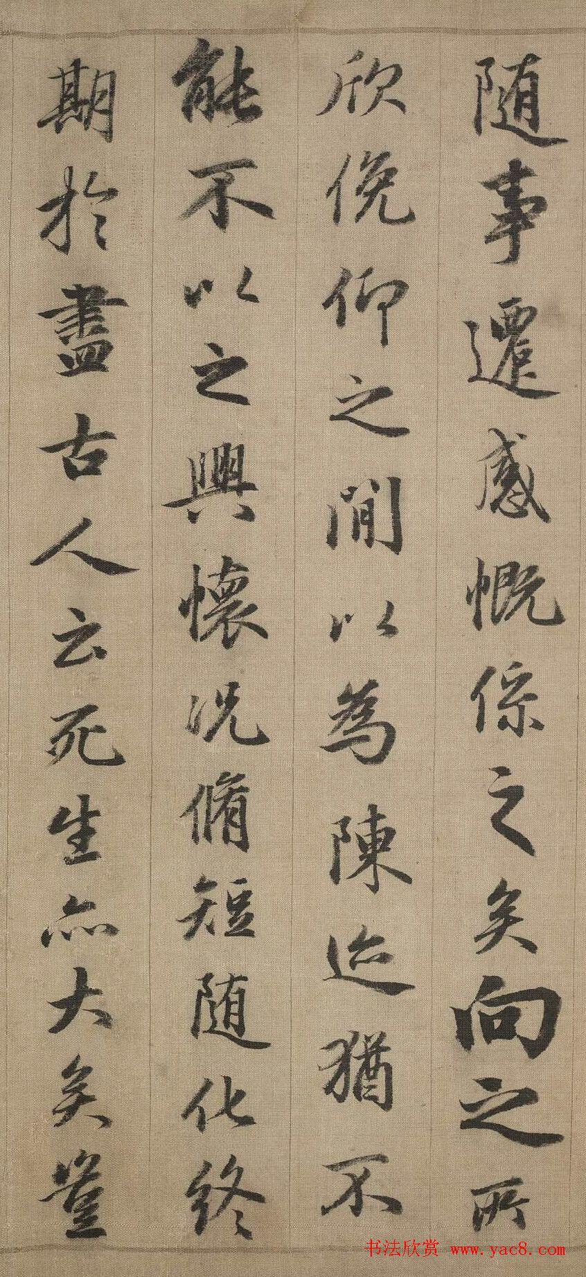 赵孟頫晚年行书临定武兰亭序卷