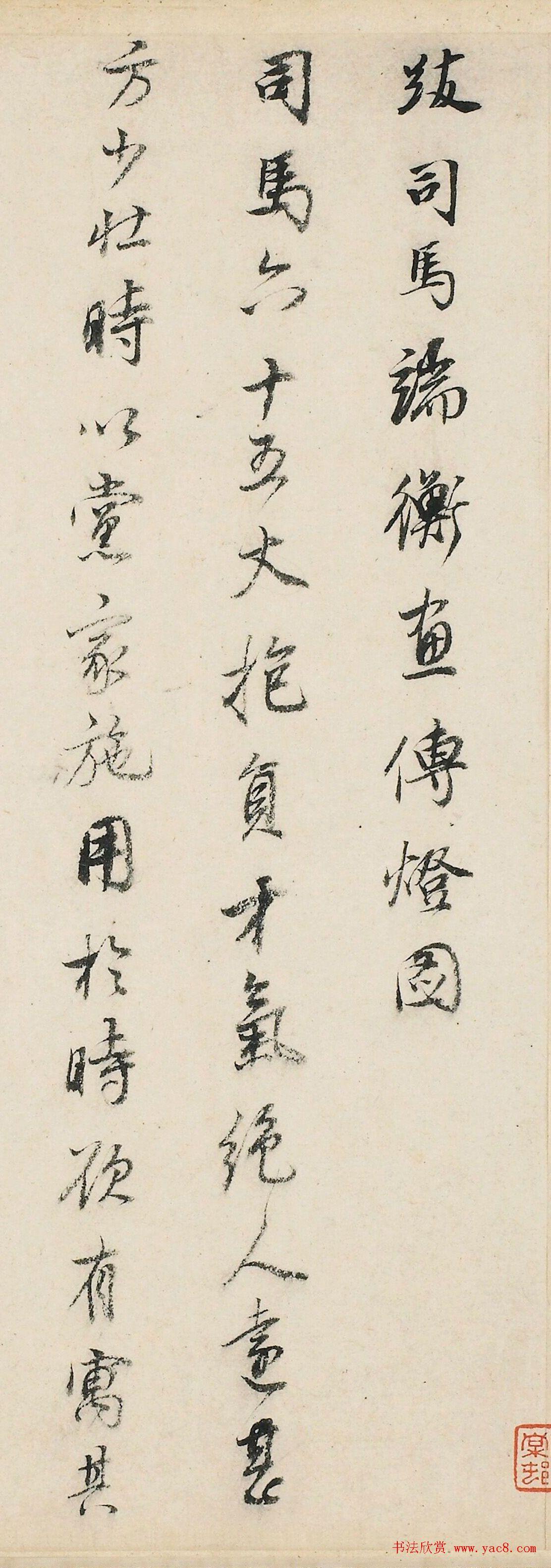 董其昌行书《陆务观渭南集卷跋类》