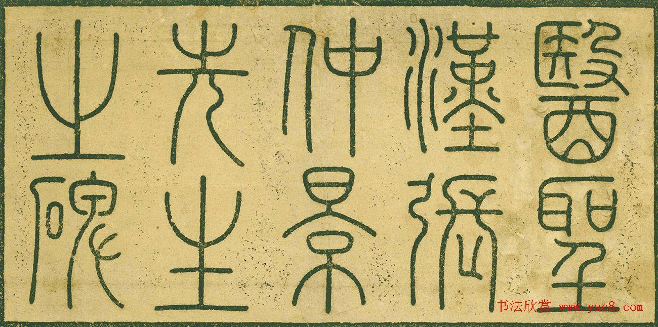 清代关思亮集颜真卿书《医圣汉张仲景先生之碑》