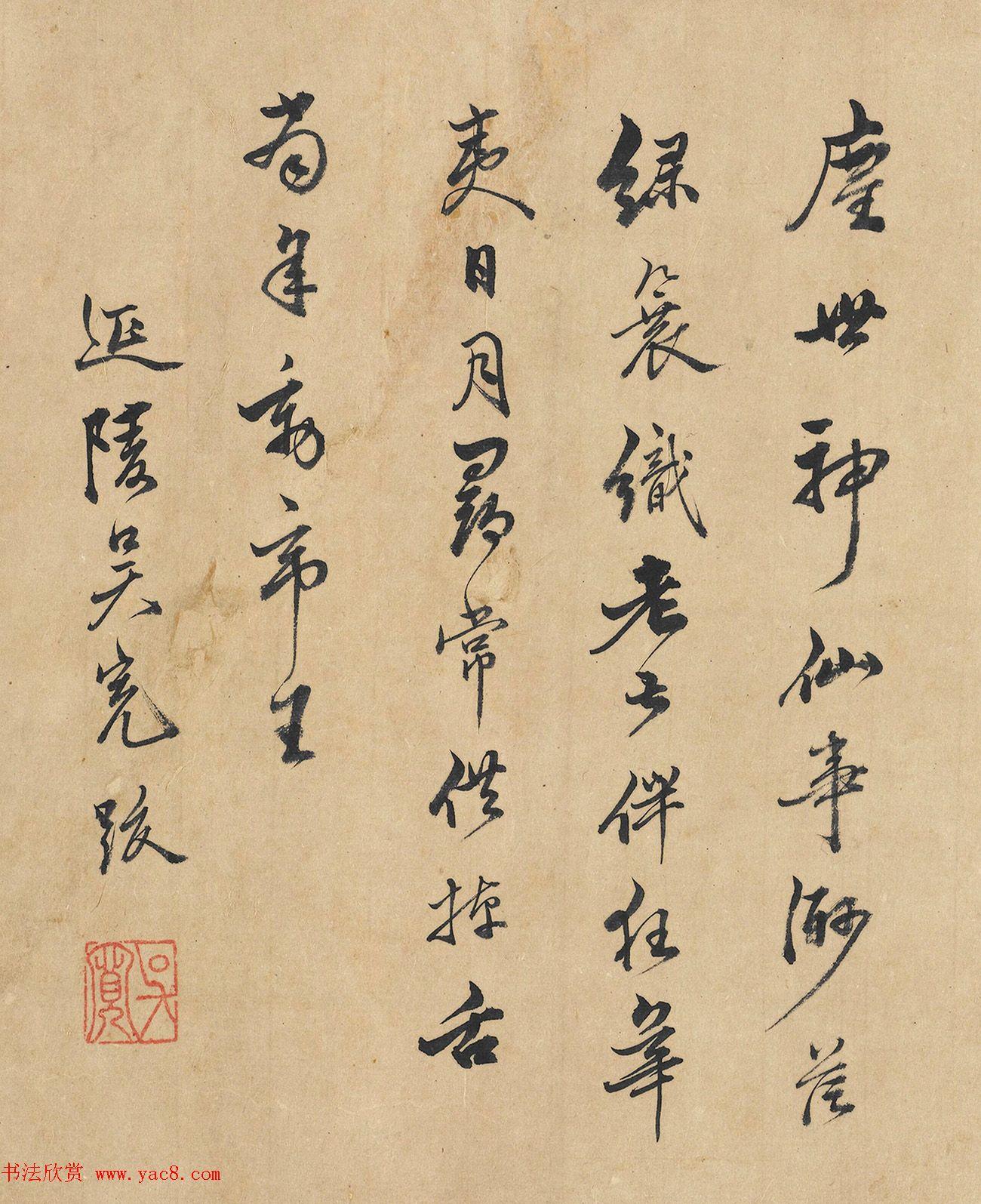 文彭、吴宽、王宠跋《玉洞群仙图》