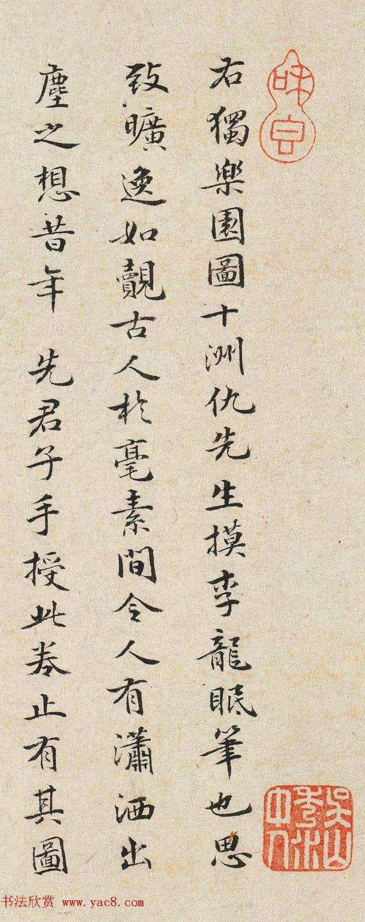 明代诗人项禹揆小行楷书法题识