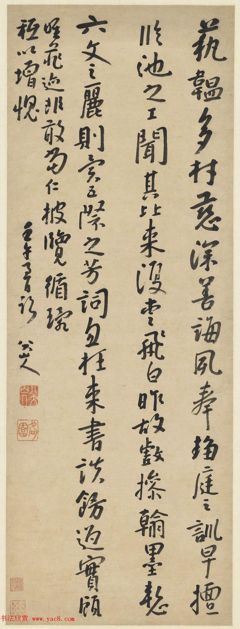 清代朱耷行书《艺韫帖》作于冬至