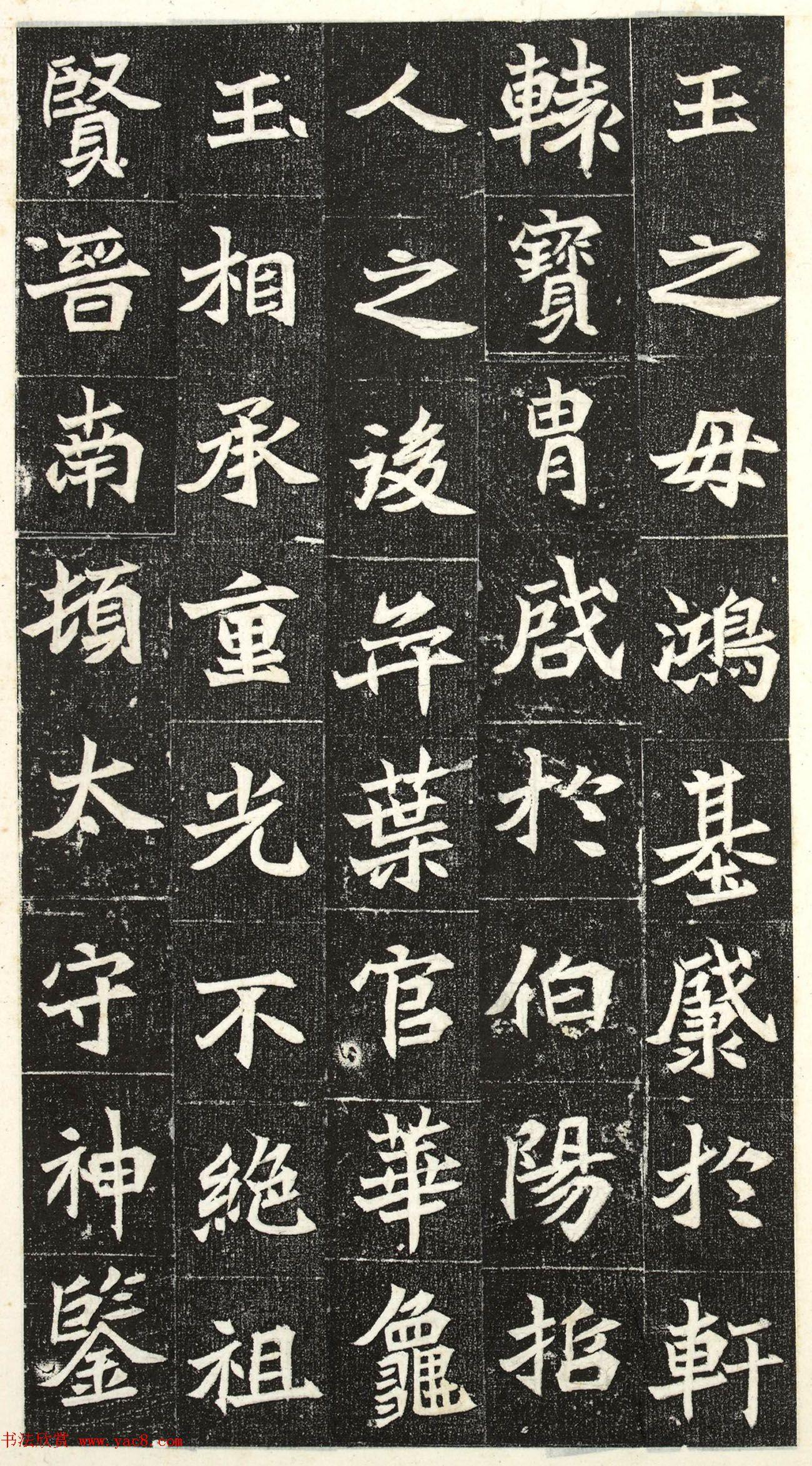北魏楷书《阳平王妃李氏墓志》端雅秀逸