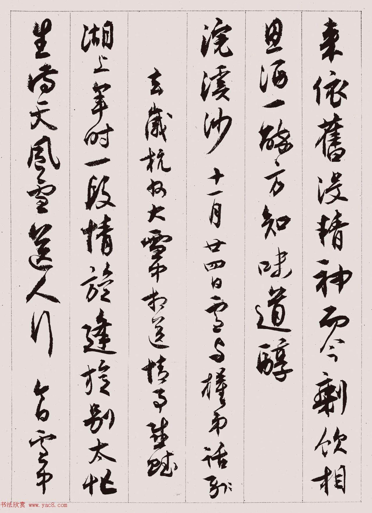 沈尹默书法册页《春蚕词》