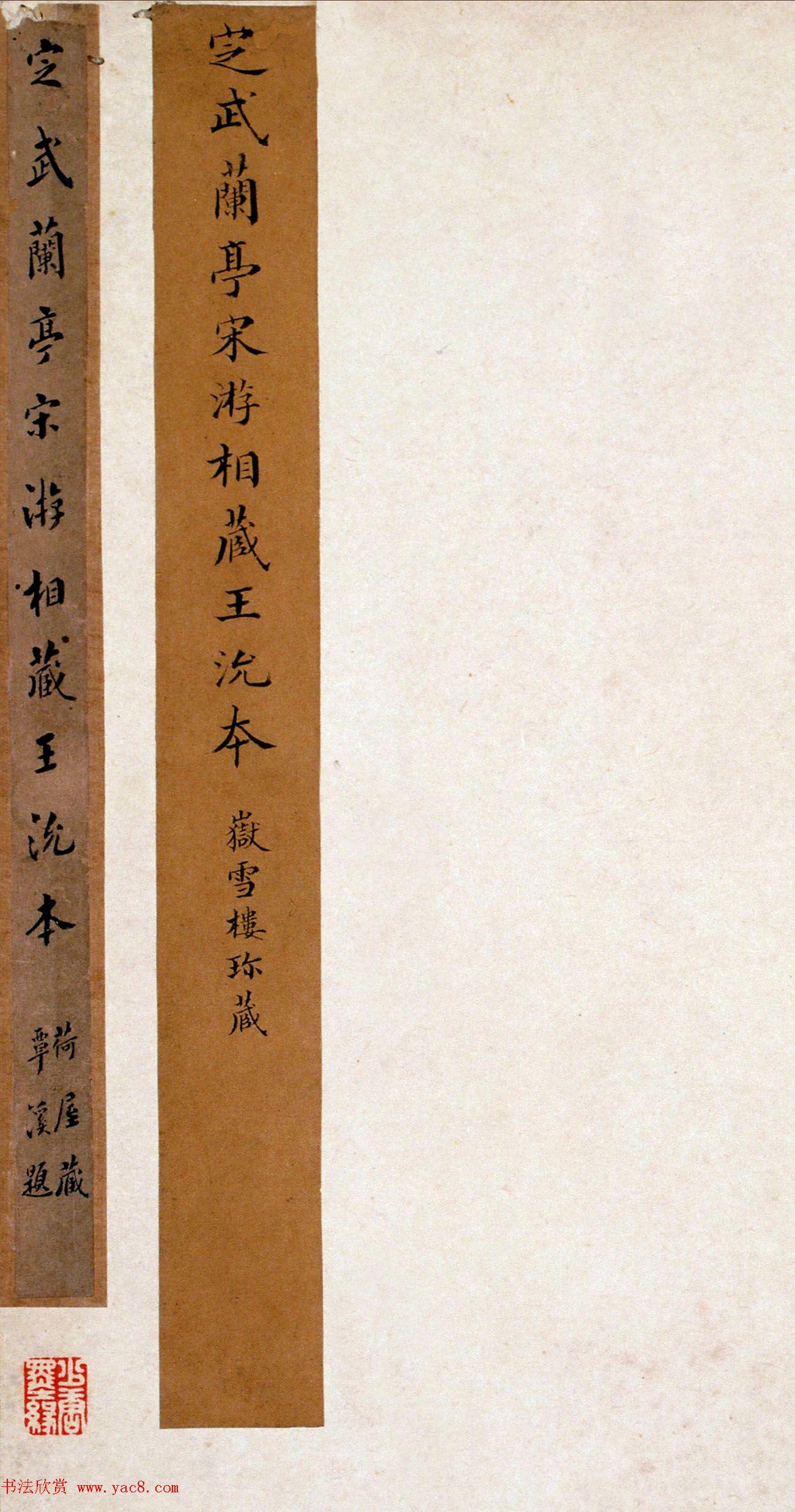 《宋拓王沇本兰亭序》手卷改装成册