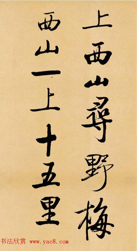 启功临写苏轼书帖《武昌西山》