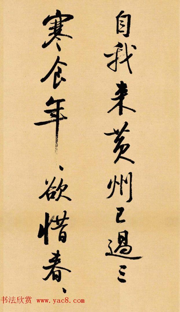 启功行书临苏轼诗文帖《寒食帖+辩才帖》