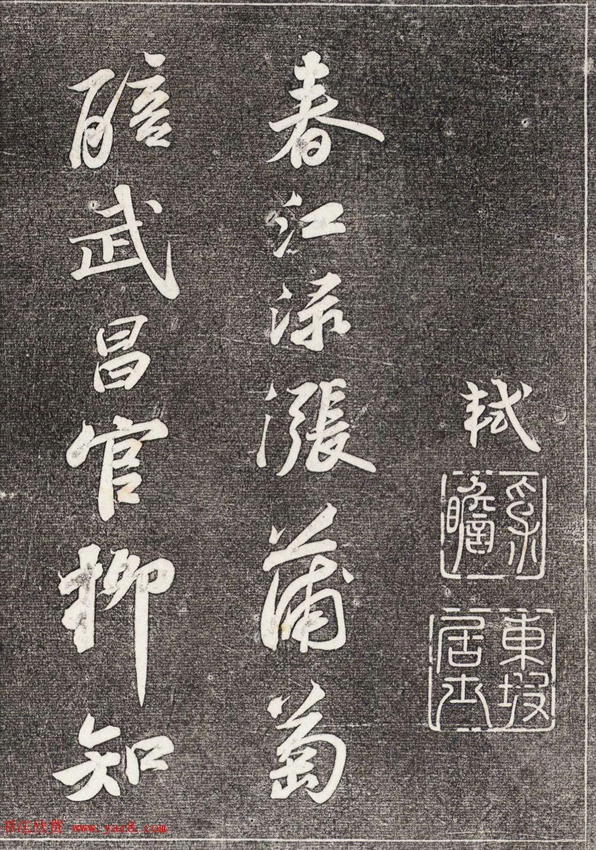 苏轼行书拓本《武昌西山赠邓圣求一首》