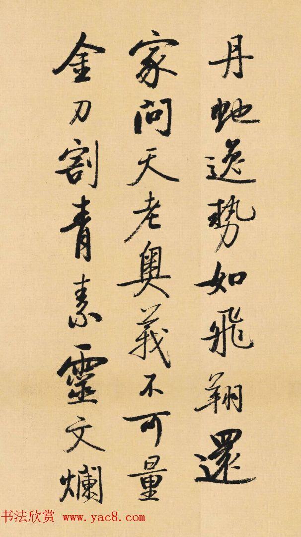 启功临写《苏轼行书李白仙诗卷》
