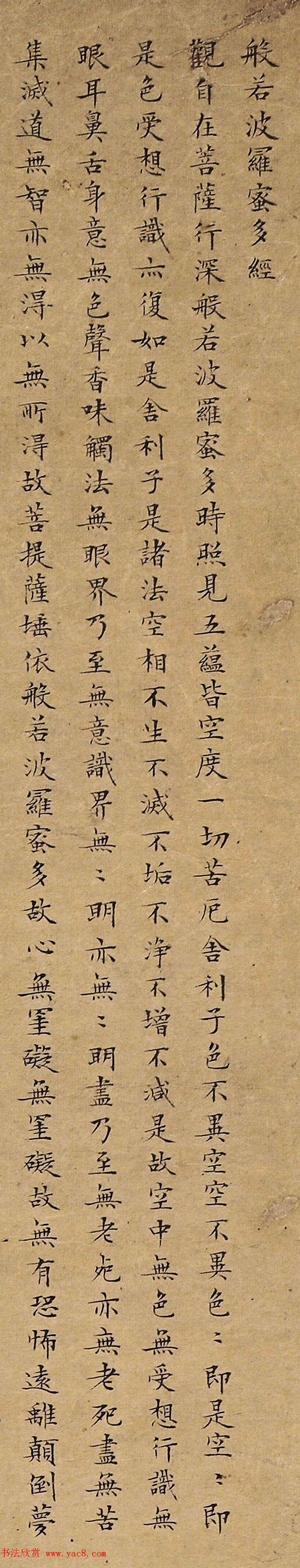 文徵明83岁小楷心经(美国藏)