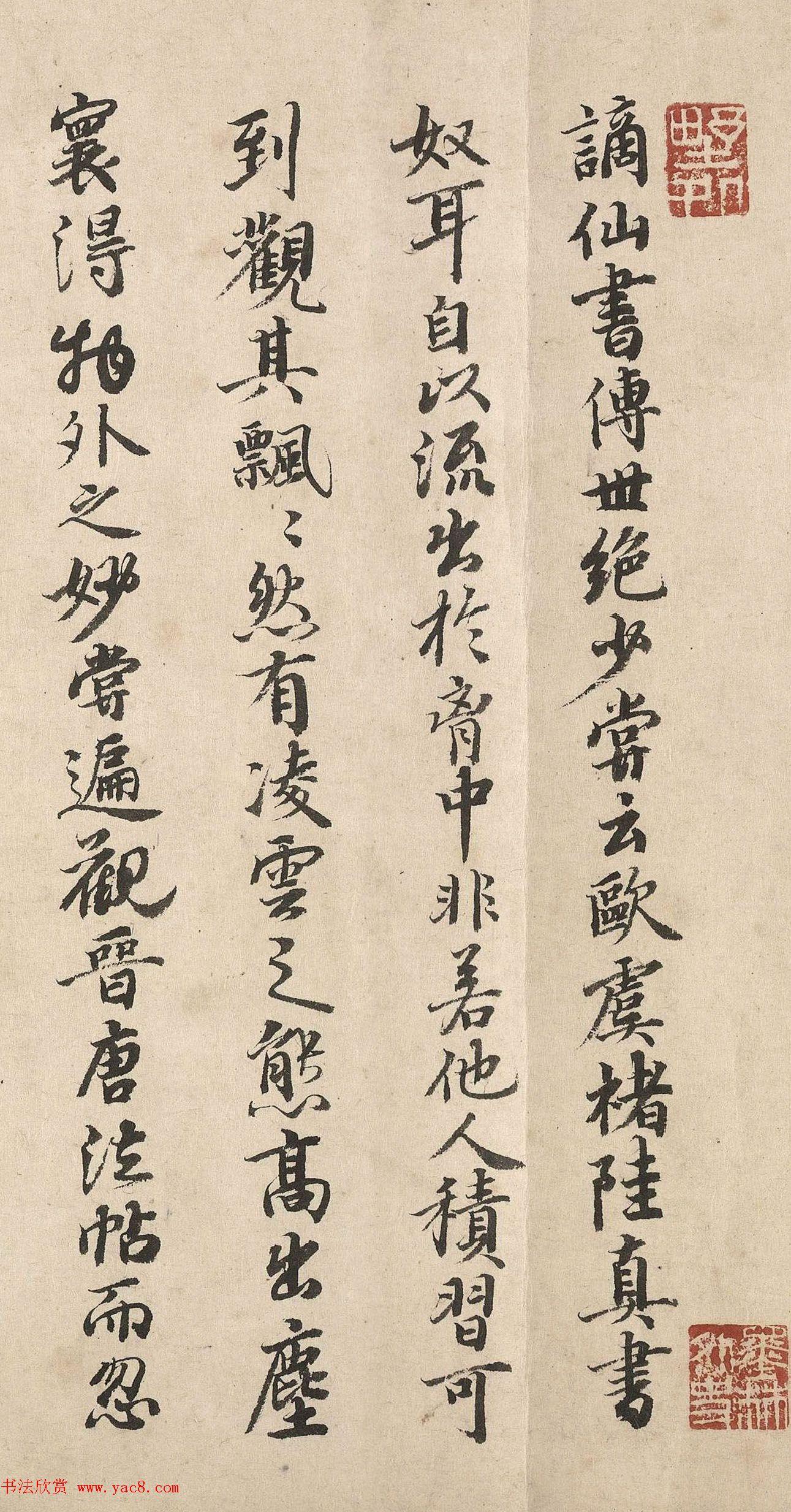 元代收藏家张晏书法题传世名作2幅