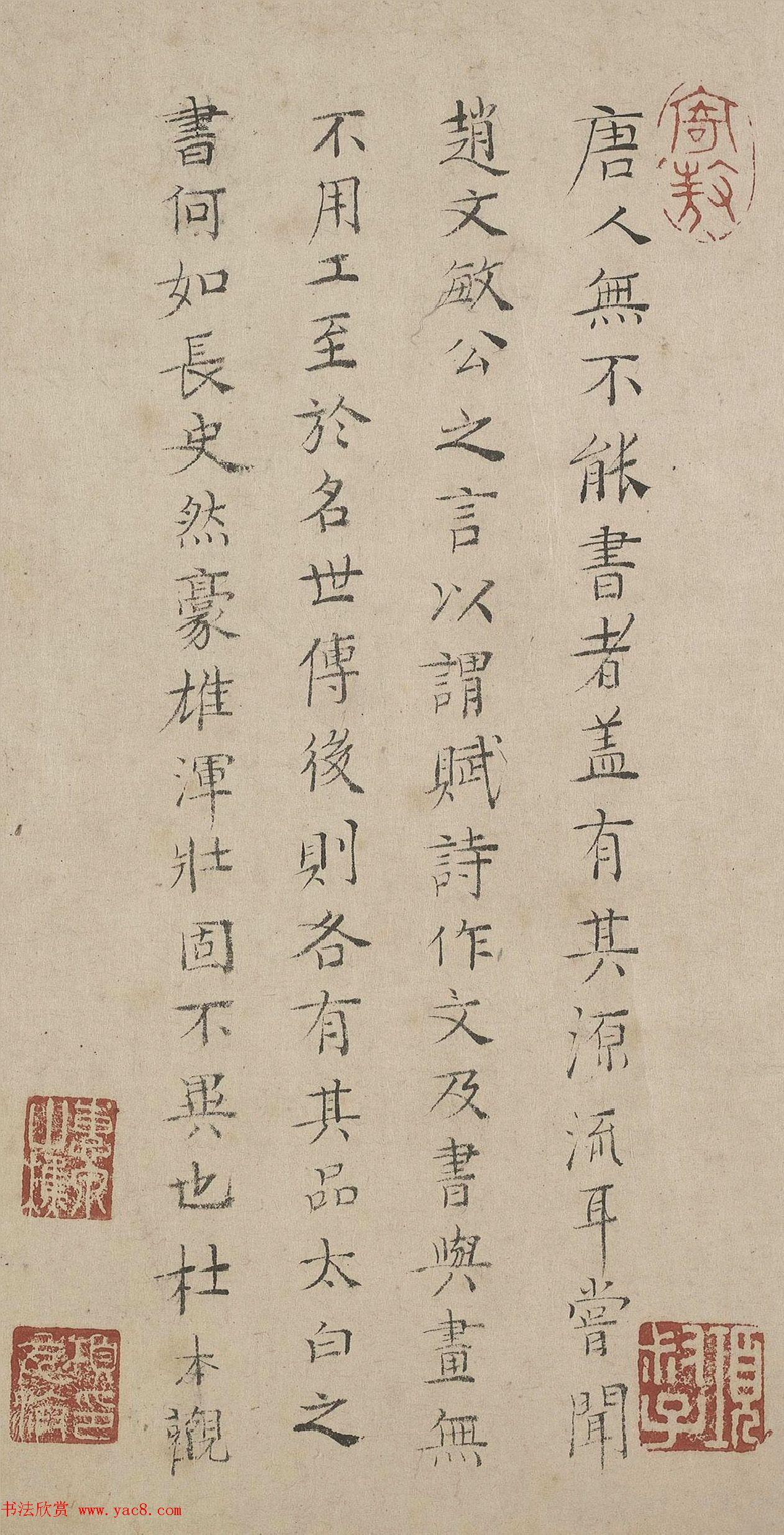 杜本、王馀庆、危素书法题跋《上阳台帖》