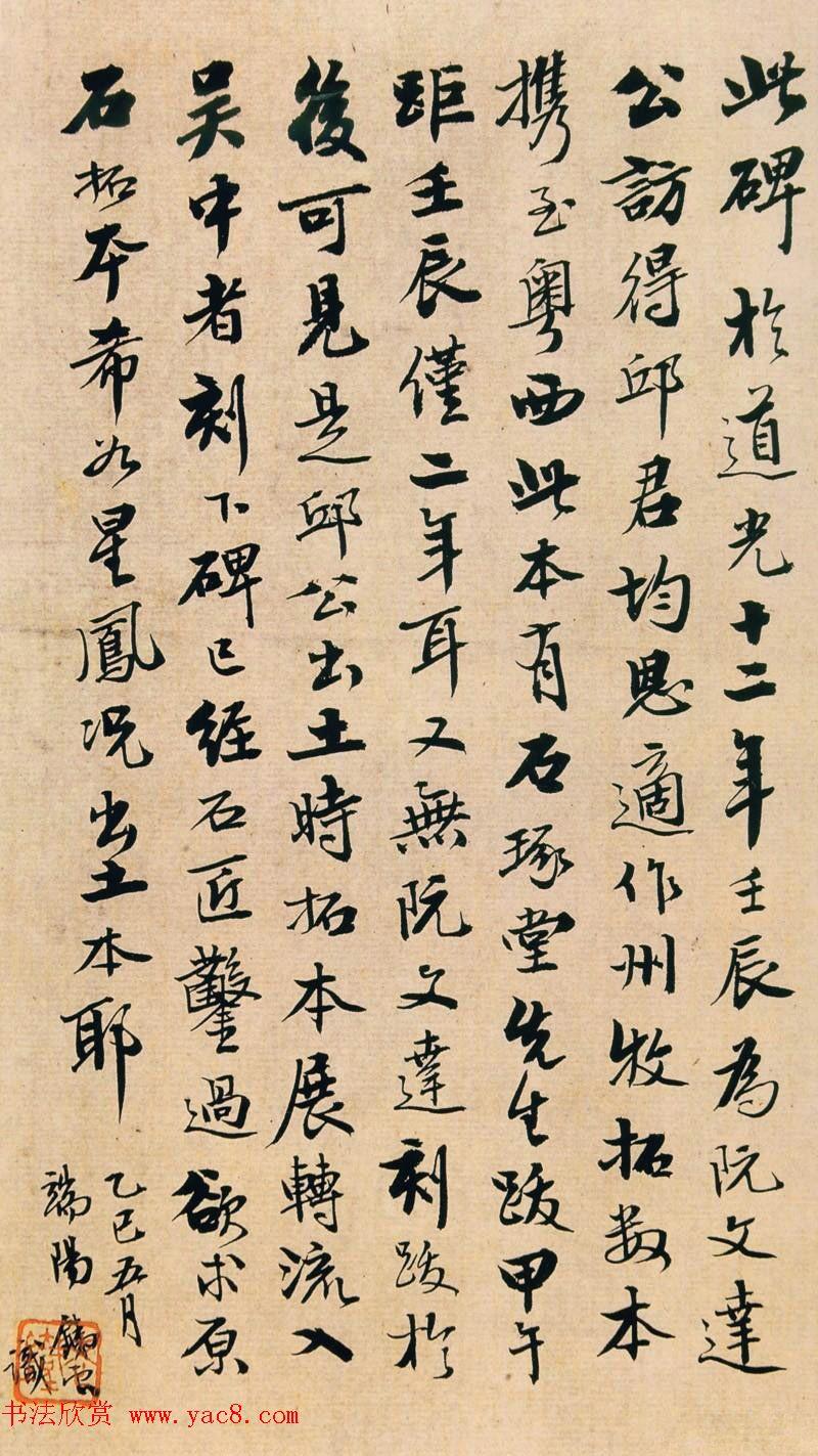 清末刘鹗书法作品欣赏