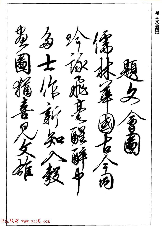 宋徽宗赵佶书法《题文会图》3种