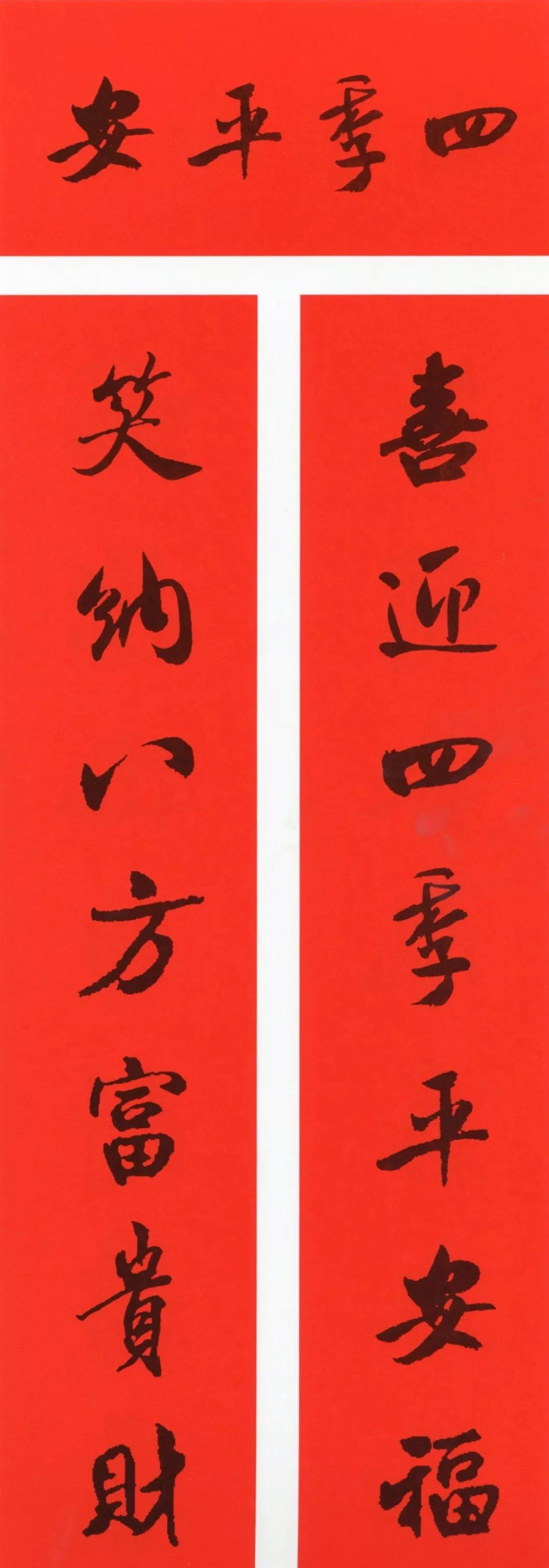 米芾行书集字春联(带横批)