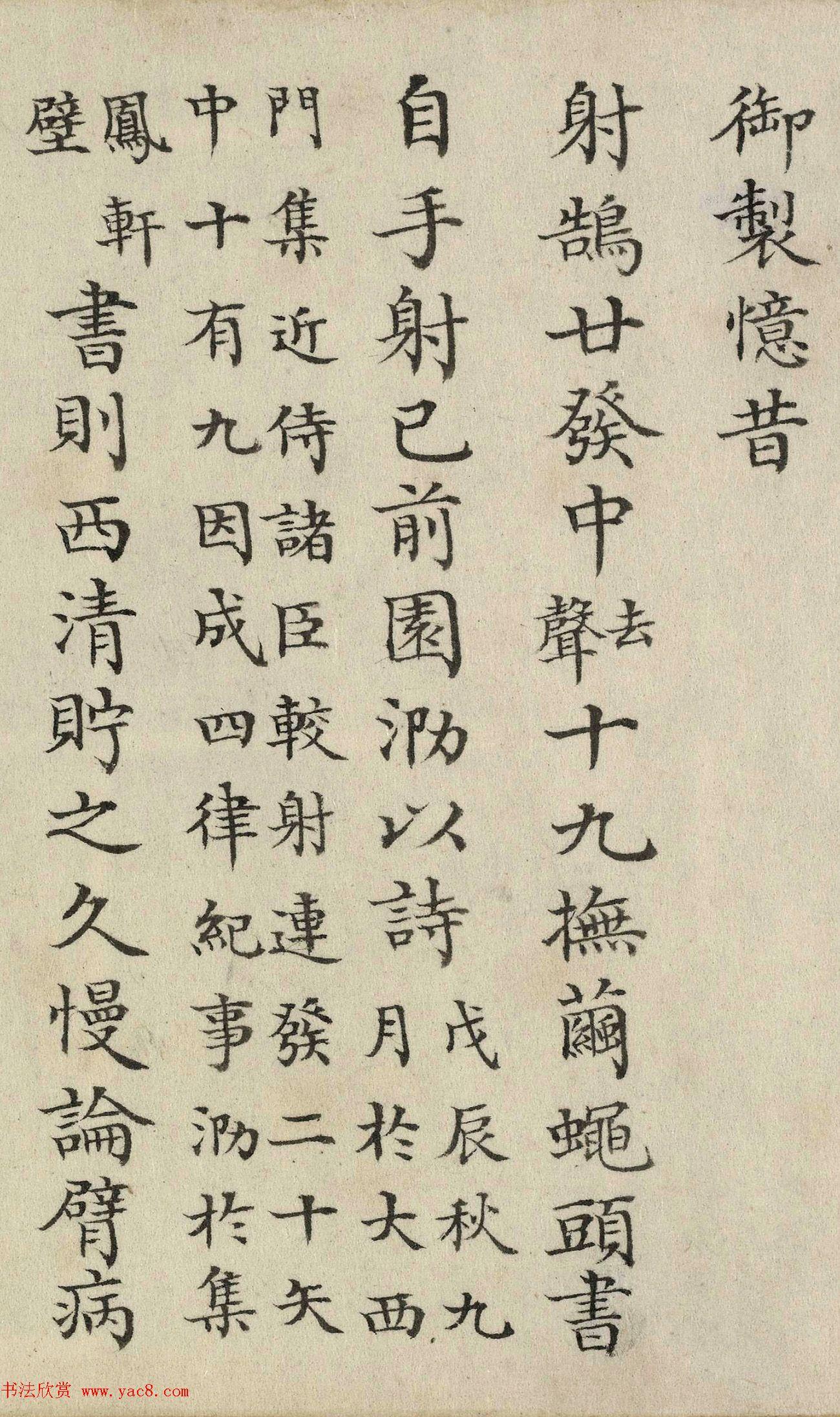 董诰奉敕书乾隆皇帝晚年御制诗一首