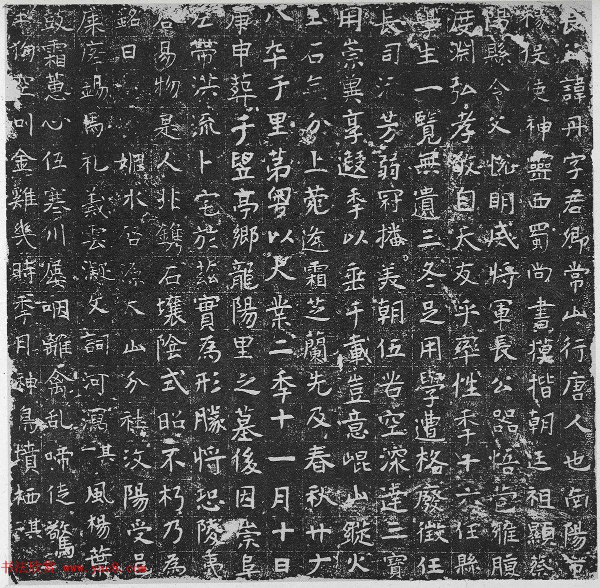 隋代碑志书法《秘丹墓志》