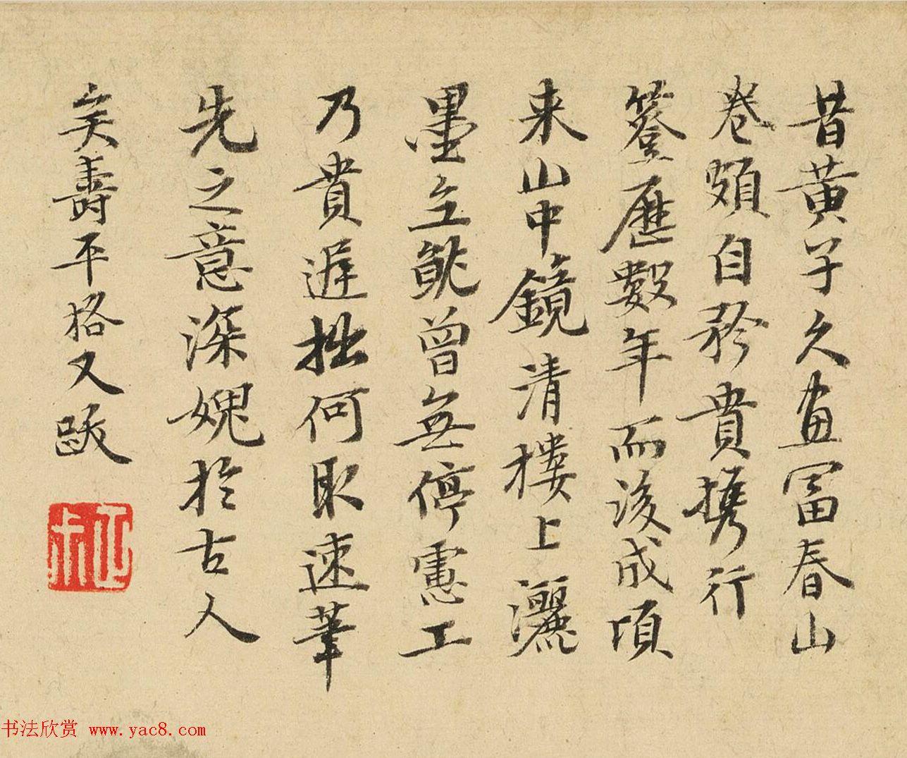 恽寿平31岁字画《灵岩山图》卷