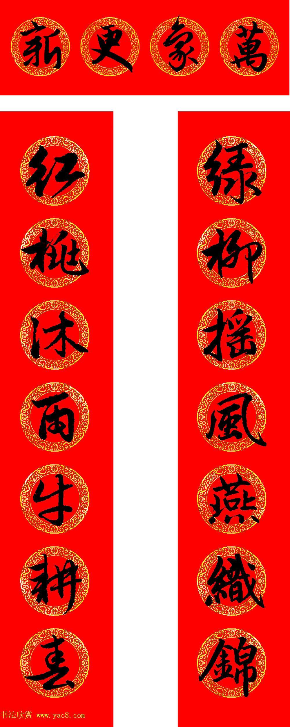 赵孟頫书法集字牛年春联(带横批)