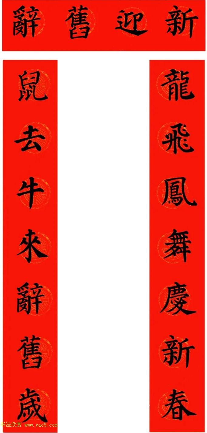 颜真卿楷书集字牛年春联(带横批)