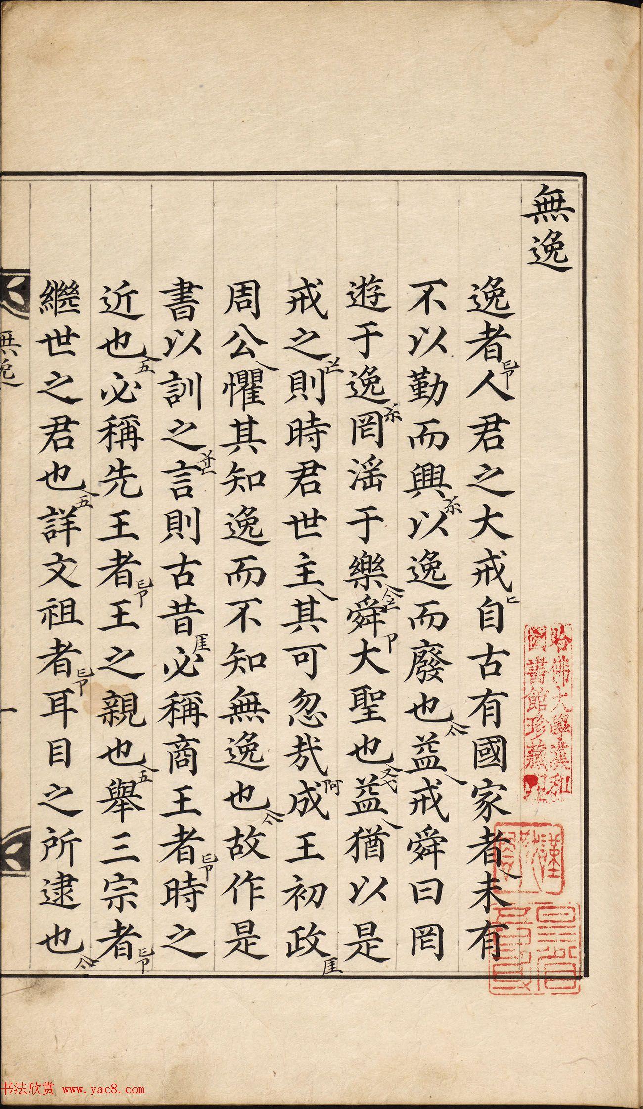 朝鲜小楷精写本《尚书·无逸》