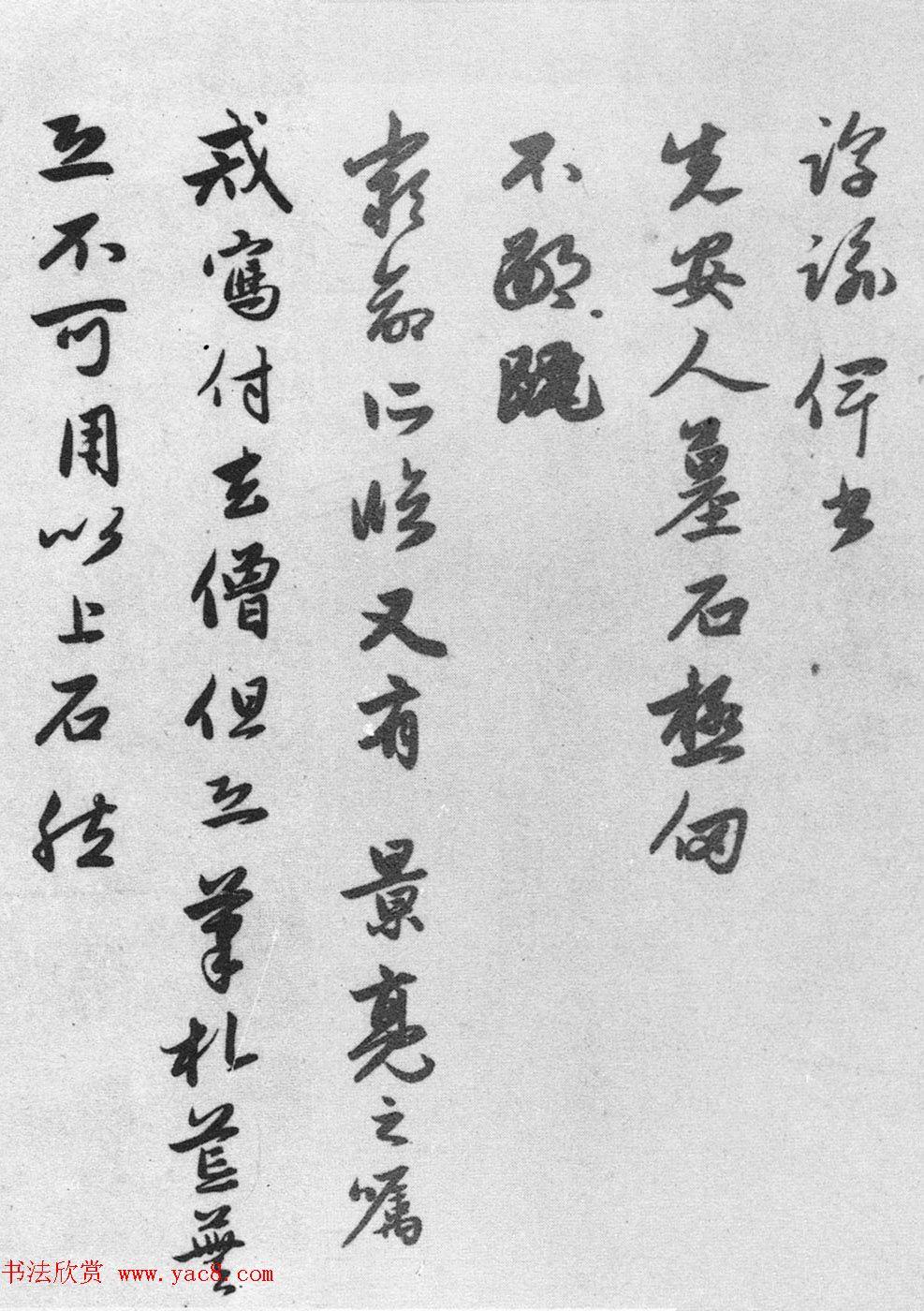 赵孟頫七札册_台北故宫博物院藏