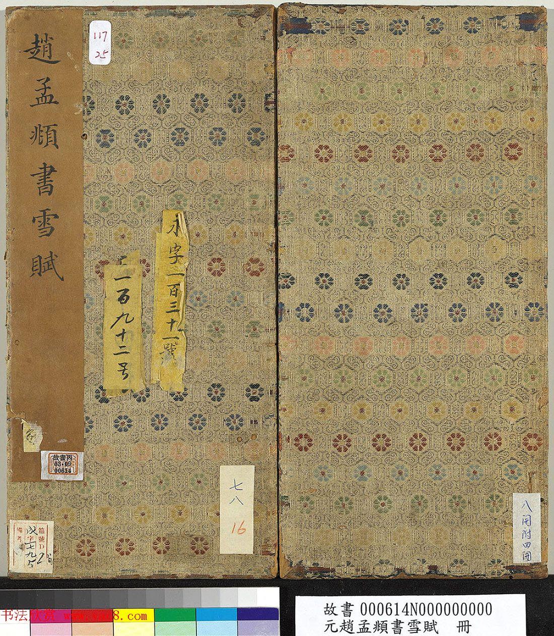 赵孟頫47岁书法《雪赋》册页