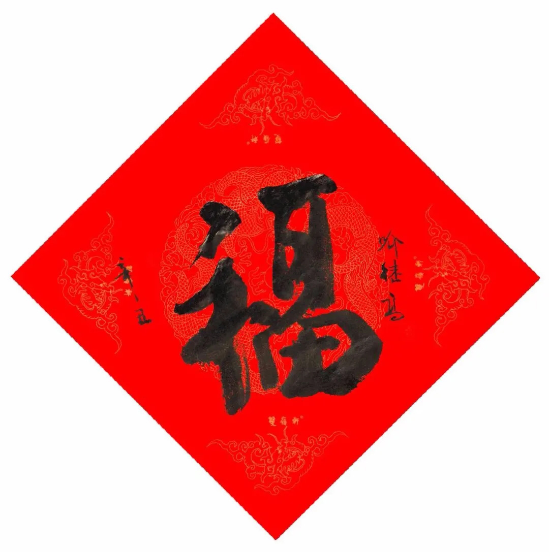 """57位书画名家写""""福""""字"""