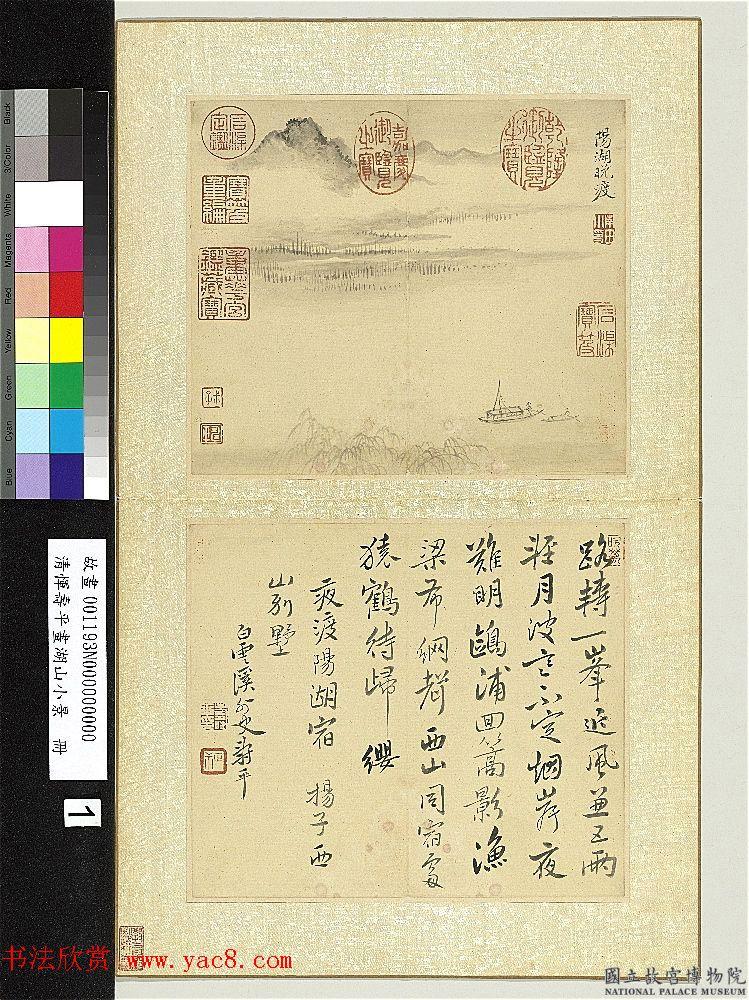 清代恽寿平字画册《湖山小景》