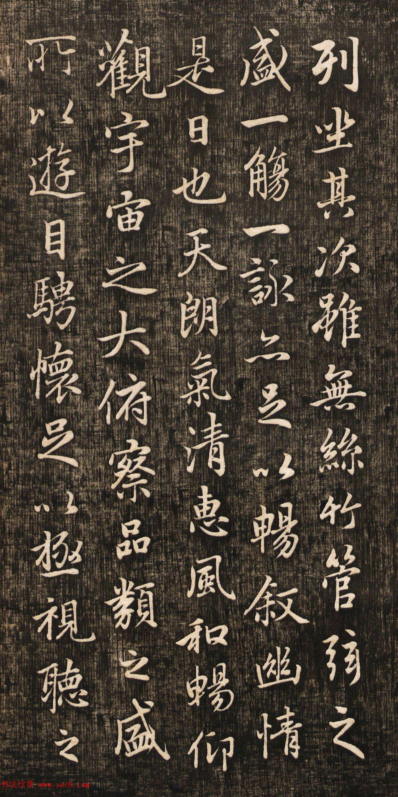 赵孟頫书法真迹《兰亭十三跋》挺拔刚健之美