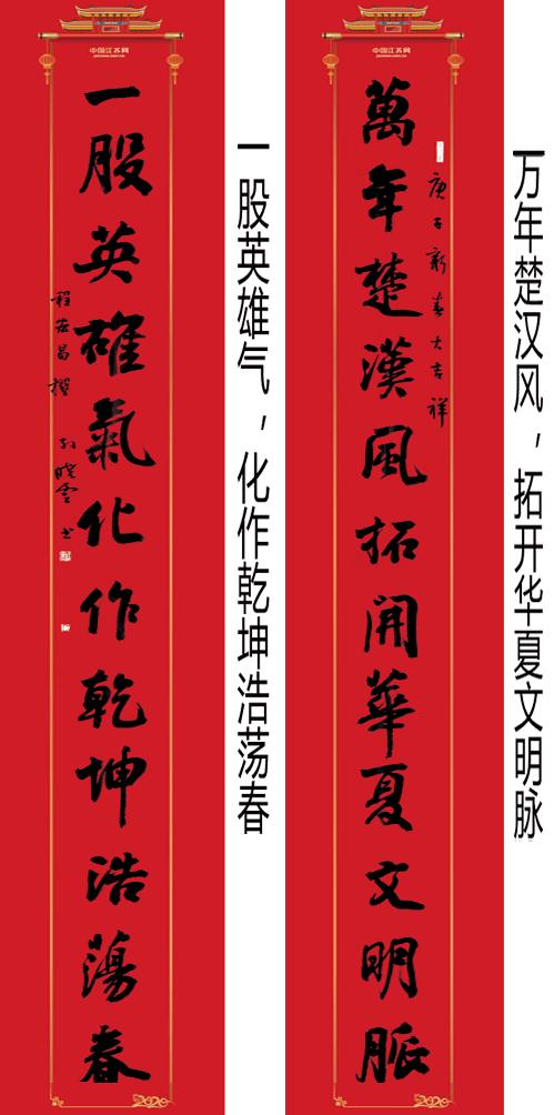 孙晓云牛年巨幅春联,长9.5米!