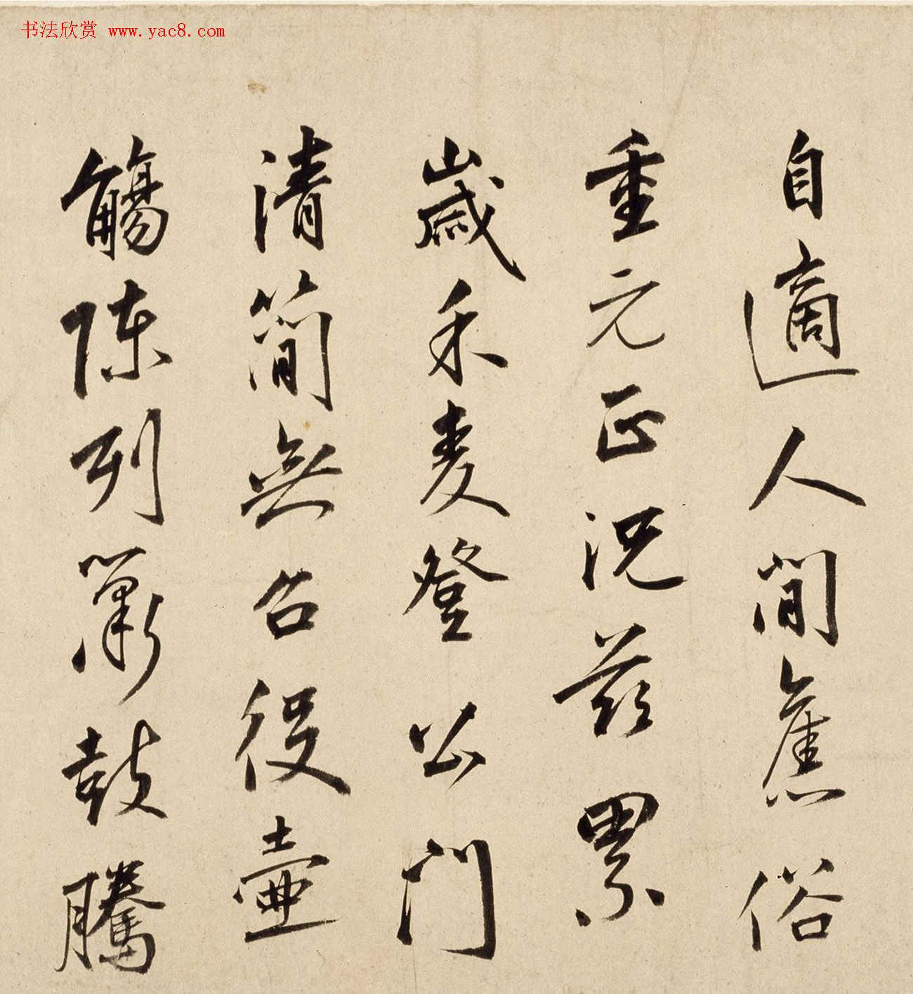 明宣德皇帝朱瞻基行书《新春诗》