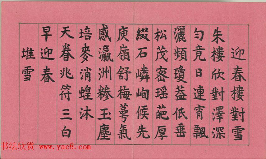 清仁宗诸臣合笔《庆赏先春》册