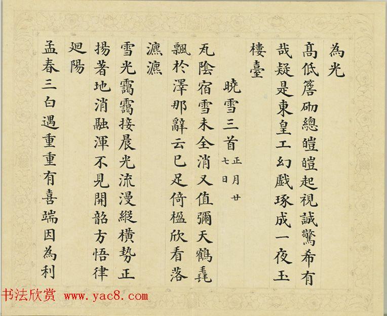 清代彭元瑞小楷《御制雪诗册》(八)