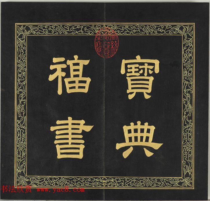 清代金简集篆《宝典福书》