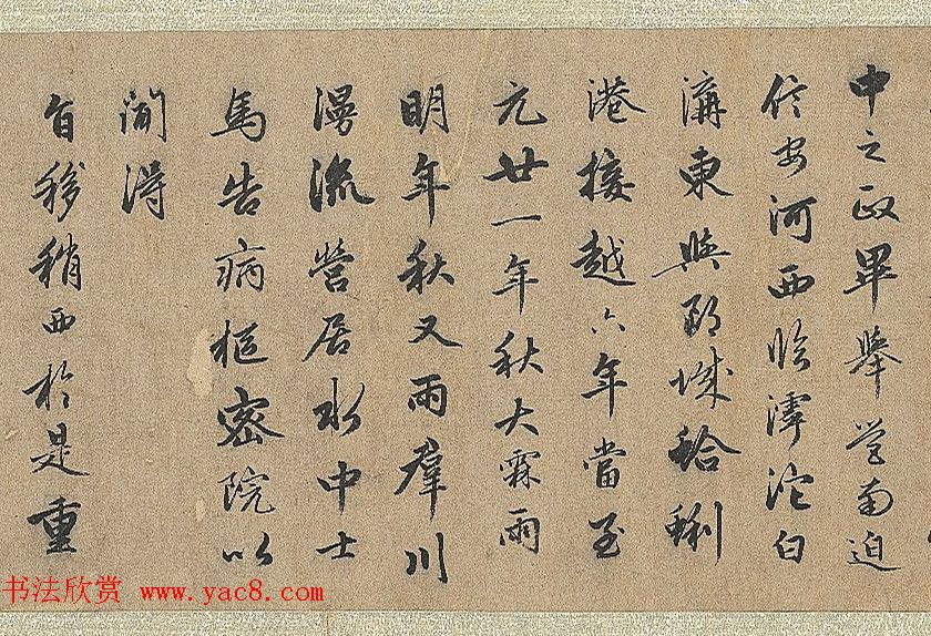 赵孟頫行书《明肃楼记》卷